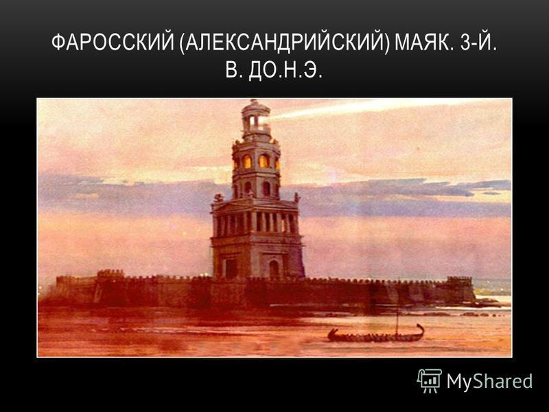 ФАРОССКИЙ (АЛЕКСАНДРИЙСКИЙ) МАЯК. 3-Й. В. ДО.Н.Э.