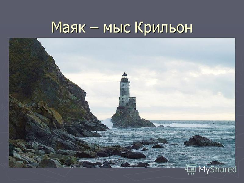 Маяк – мыс Крильон