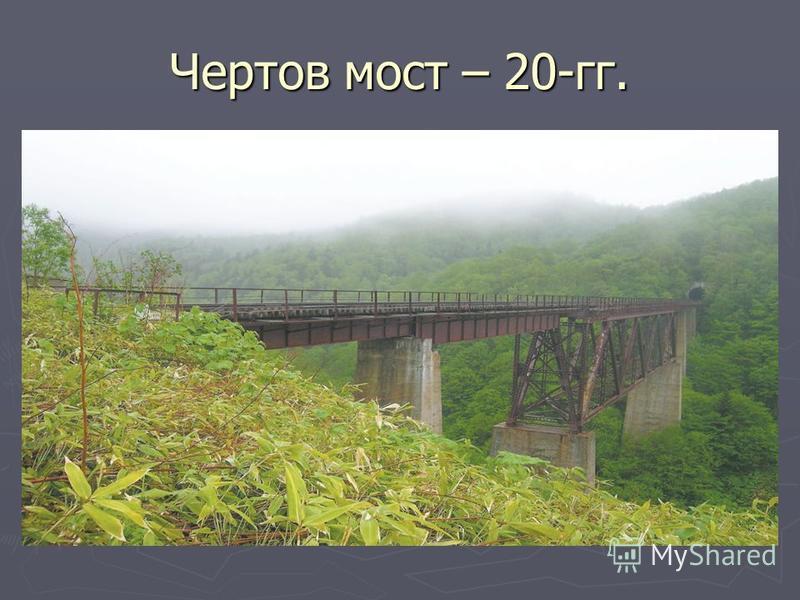 Чертов мост – 20-гг.