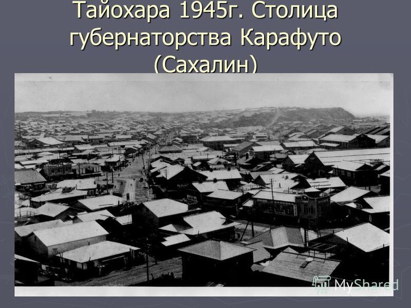 Тайохара 1945 г. Столица губернаторства Карафуто (Сахалин)