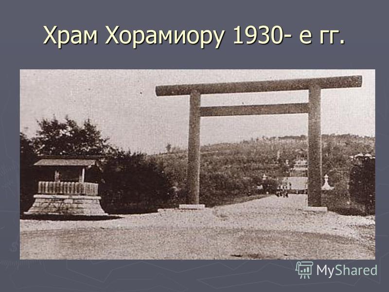 Храм Хорамиору 1930- е гг.