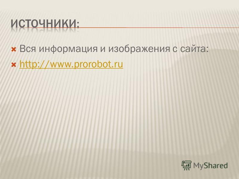 Вся информация и изображения с сайта: http://www.prorobot.ru