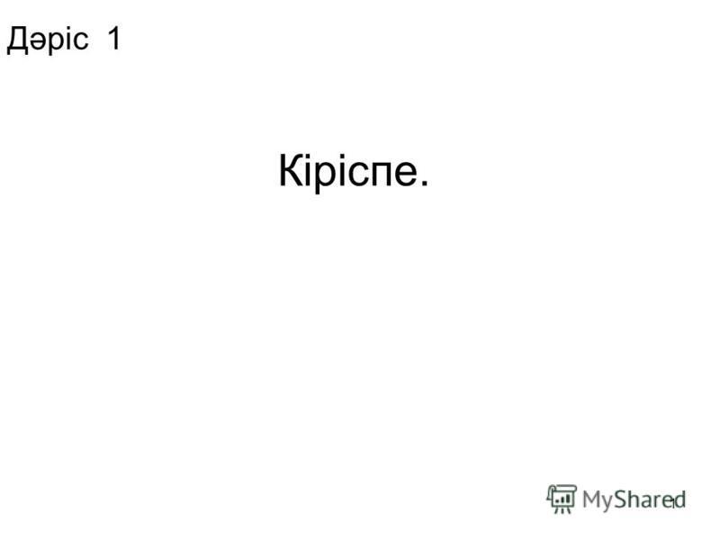 1 Кіріспе. Дәріс 1