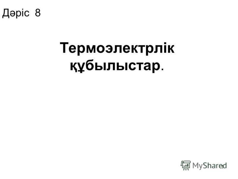 1 Термоэлектрлік құбылыстар. Дәріс 8