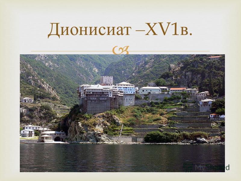 Дионисиат – Х V1 в.