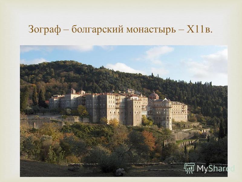 Зограф – болгарский монастырь – Х 11 в.