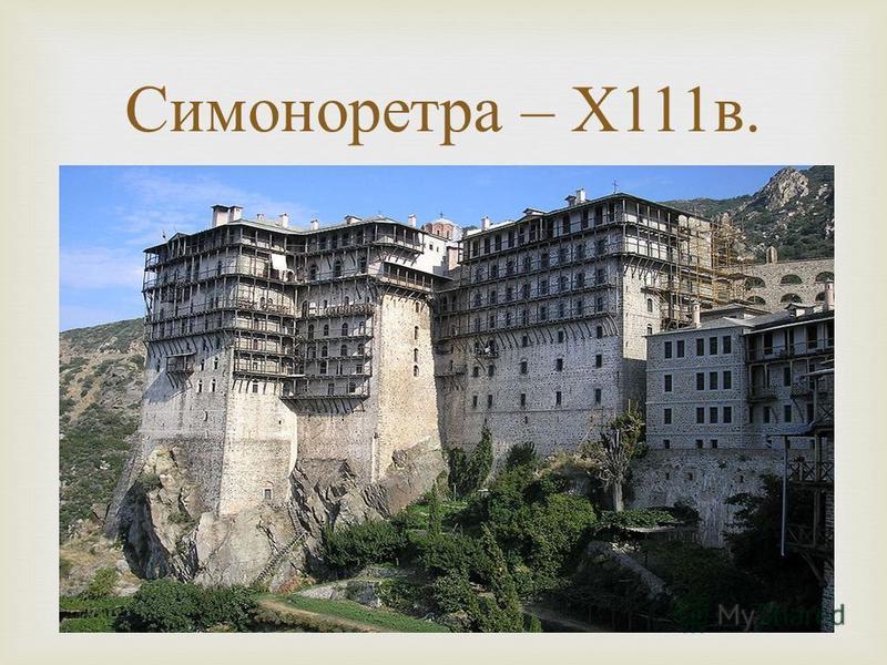 Симоноретра – Х 111 в.