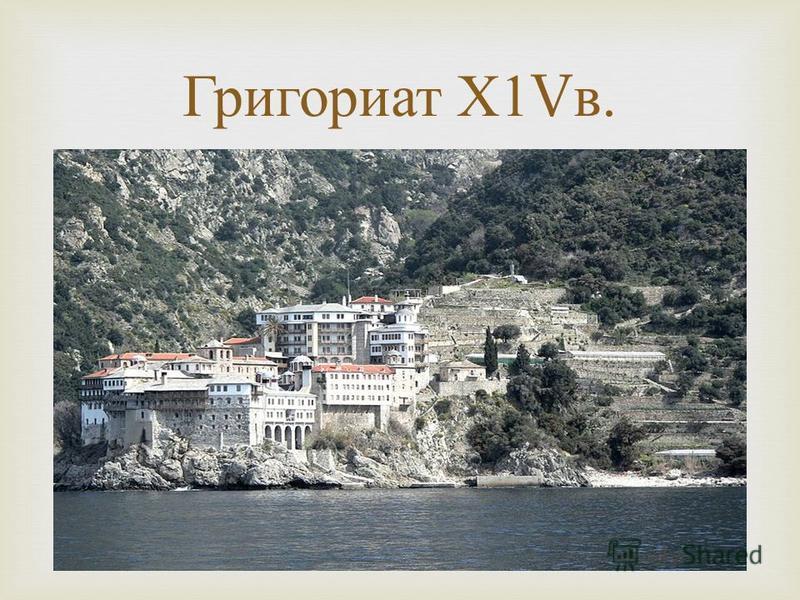 Григориат Х 1V в.