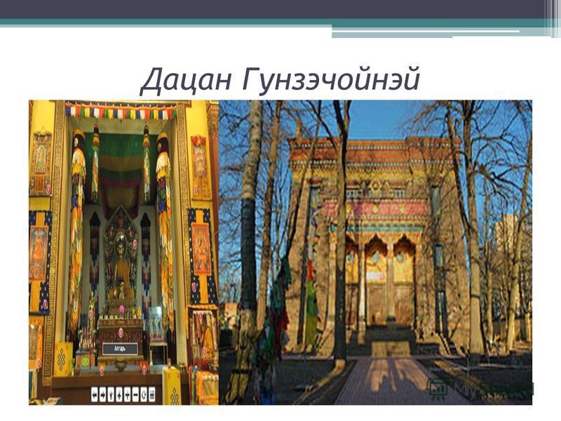 Дацан Гунзэчойнэй