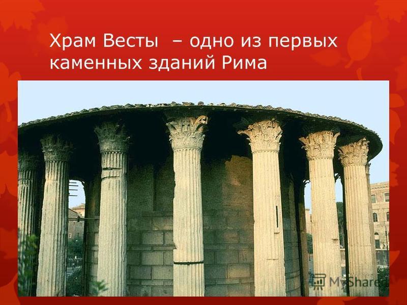 Храм Весты – одно из первых каменных зданий Рима