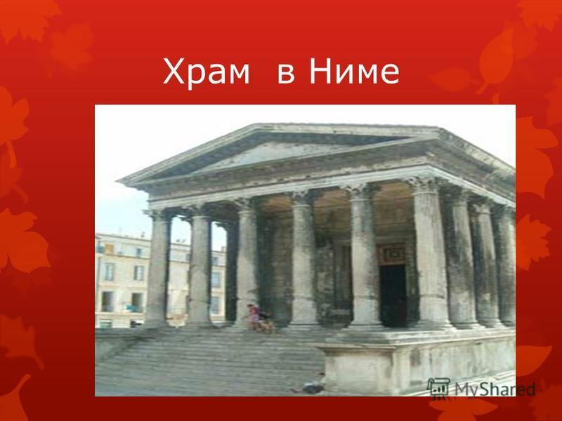 Храм в Ниме