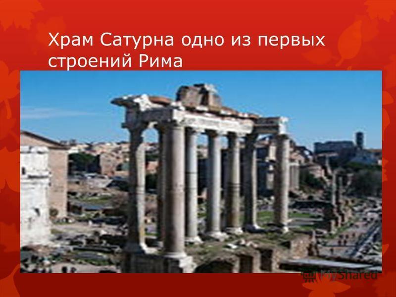 Храм Сатурна одно из первых строений Рима