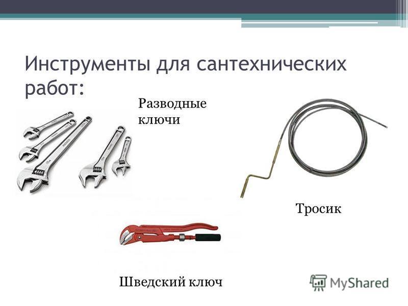 Инструменты для сантехнических работ: Тросик Разводные ключи Шведский ключ