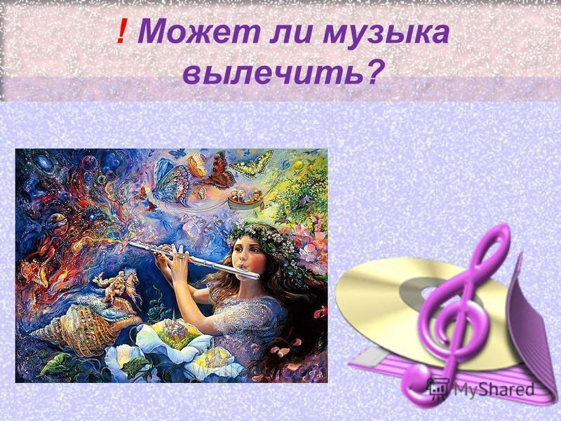 ! Может ли музыка вылечить?