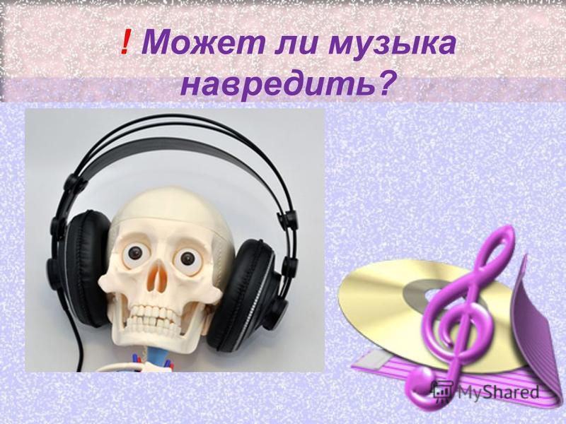 ! Может ли музыка навредить?