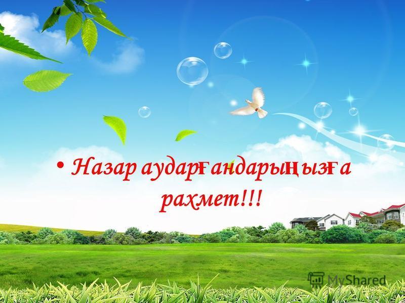 Назар аудар ғ андары ң ыз ғ а рахмет!!!