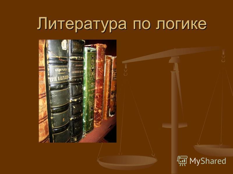 Юридические учебники и литература