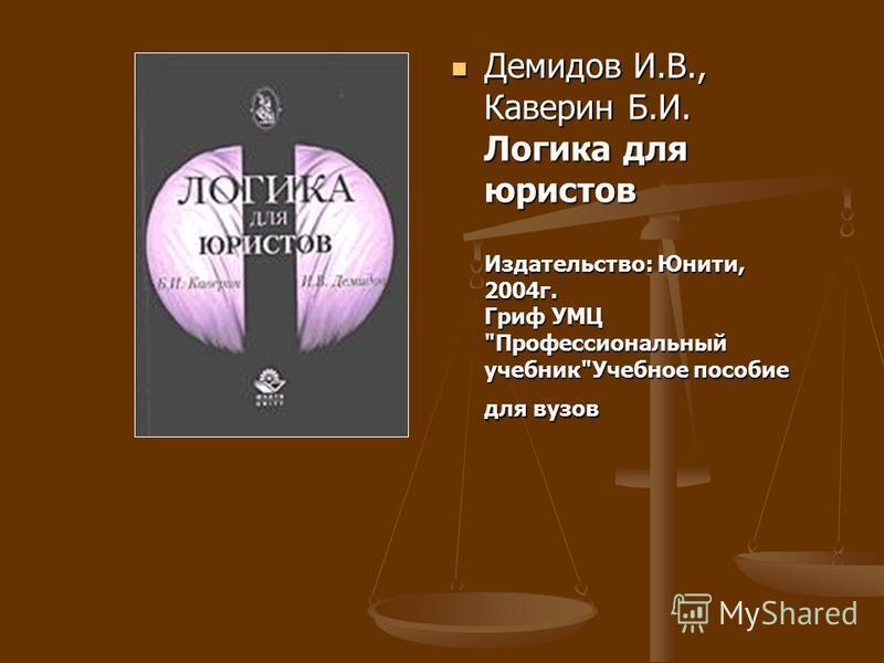 Скачать книгу логика для юристов