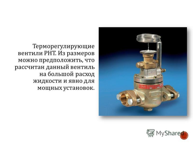 Терморегулирующие вентили РНТ. Из размеров можно предположить, что рассчитан данный вентиль на большой расход жидкости и явно для мощных установок.