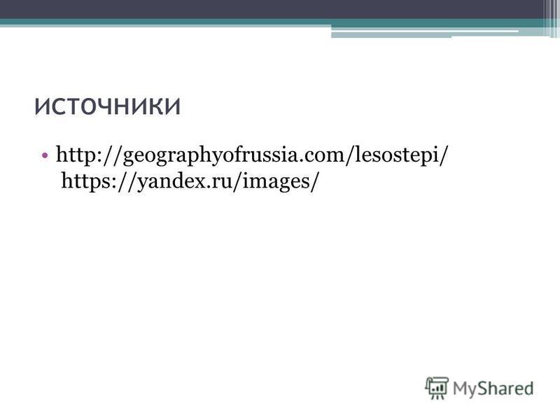 источники http://geographyofrussia.com/lesostepi/ https://yandex.ru/images/