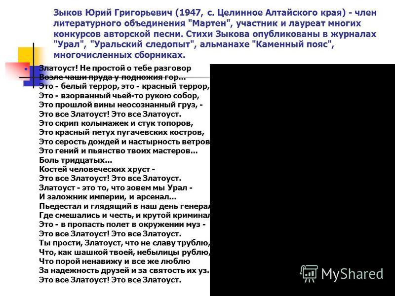 Зыков Юрий Григорьевич (1947, с. Целинное Алтайского края) - член литературного объединения