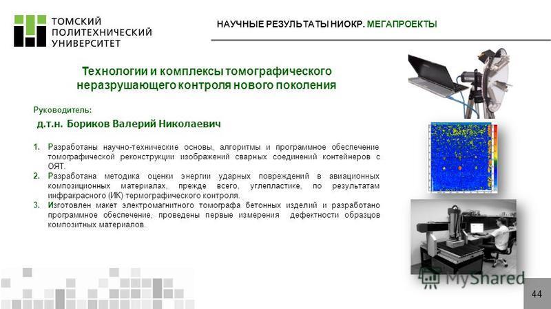 44 Технологии и комплексы томографического неразрушающего контроля нового поколения Руководитель: д.т.н. Бориков Валерий Николаевич 1. Разработаны научно-технические основы, алгоритмы и программное обеспечение томографической реконструкции изображени