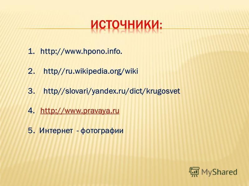 1.http://www.hpono.info. 2. http//ru.wikipedia.org/wiki 3. http//slovari/yandex.ru/dict/krugosvet 4.http://www.pravaya.ruhttp://www.pravaya.ru 5. Интернет - фотографии