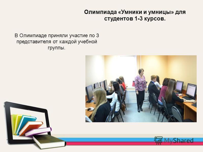 Олимпиада «Умники и умницы» для студентов 1-3 курсов. В Олимпиаде приняли участие по 3 представителя от каждой учебной группы.