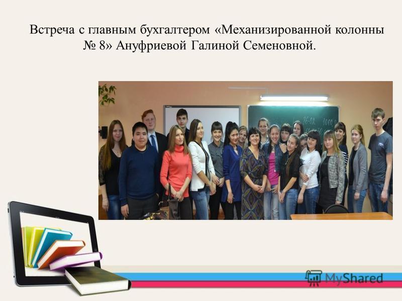 Встреча с главным бухгалтером «Механизированной колонны 8» Ануфриевой Галиной Семеновной.