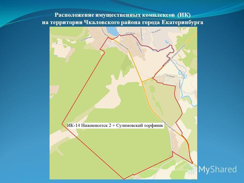 Расположение имущественных комплексов (ИК) на территории Чкаловского района города Екатеринбурга