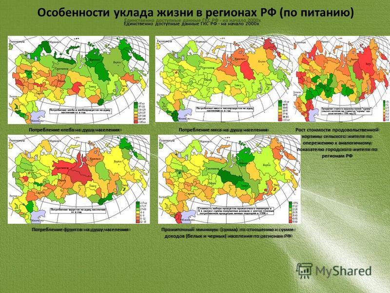 Особенности уклада жизни в регионах РФ (по питанию) Единственно доступные данные ГКС РФ - на начало 2000 х Потребление хлеба на душу населения Потребление мяса на душу населения Потребление фруктов на душу населения Прожиточный минимум (сумма) по отн