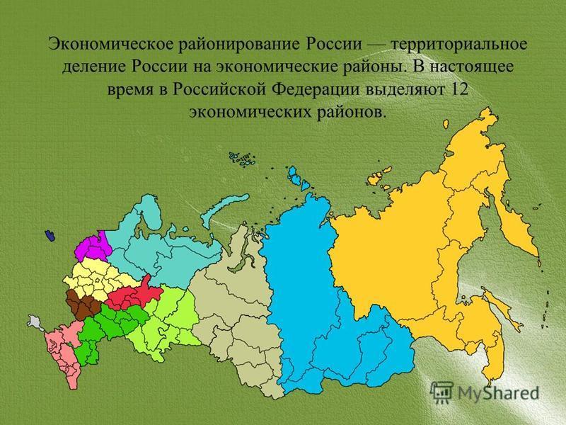 Экономическое районирование России территориальное деление России на экономические районы. В настоящее время в Российской Федерации выделяют 12 экономических районов.