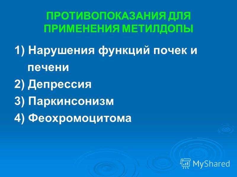 ПРОТИВОПОКАЗАНИЯ ДЛЯ ПРИМЕНЕНИЯ МЕТИЛДОПЫ 1) Нарушения функций почек и печени 2) Депрессия 3) Паркинсонизм 4) Феохромоцитома