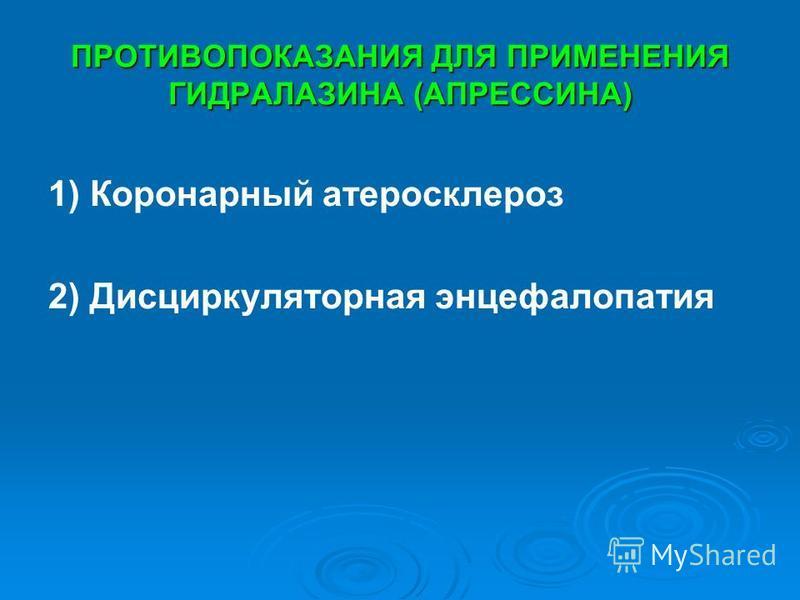 ПРОТИВОПОКАЗАНИЯ ДЛЯ ПРИМЕНЕНИЯ ГИДРАЛАЗИНА (АПРЕССИНА) 1) Коронарный атеросклероз 2) Дисциркуляторная энцефалопатия
