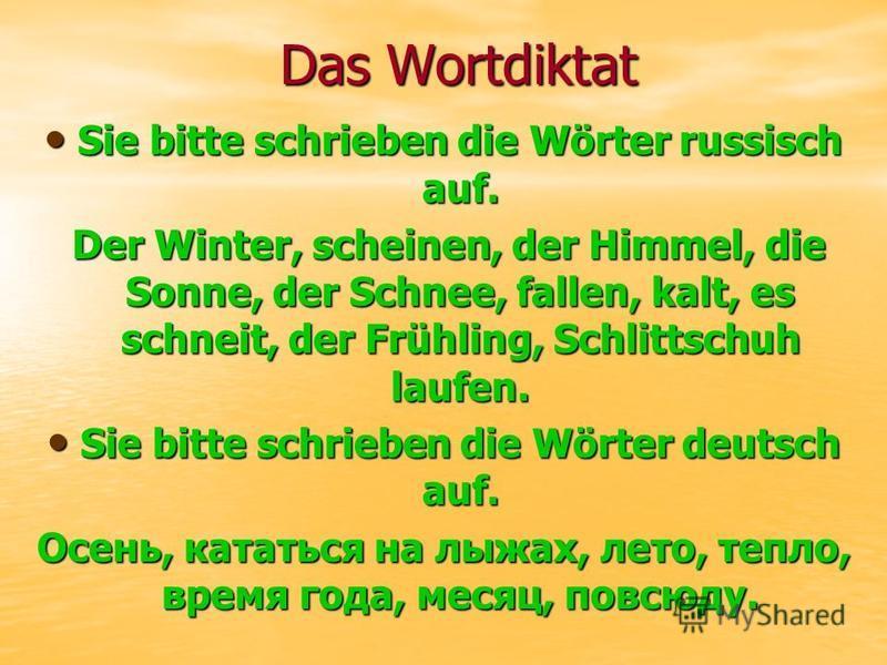 Das Wortdiktat Sie bitte schrieben die Wörter russisch auf. Sie bitte schrieben die Wörter russisch auf. Der Winter, scheinen, der Himmel, die Sonne, der Schnee, fallen, kalt, es schneit, der Frühling, Schlittschuh laufen. Der Winter, scheinen, der H