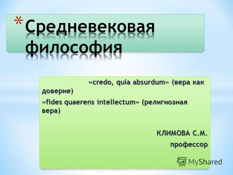 «credo, quia absurdum» (вера как доверие) «fides quaerens intellectum» (религиозная вера) КЛИМОВА С.М. профессор