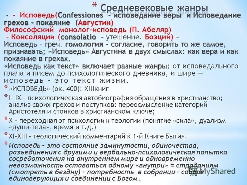 Confessiones - исповедание веры и Исповедание грехов – покаяние (Августин) - - Исповедь(Confessiones - исповедание веры и Исповедание грехов – покаяние (Августин) Философский монолог-исповедь (П. Абеляр) consolatio - - Консоляции (consolatio - утешен