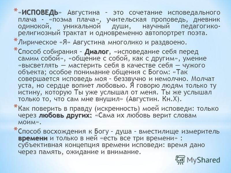 ИСПОВЕДЬ * «ИСПОВЕДЬ» Августина – это сочетание исповедального плача - «поэма плача», учительская проповедь, дневник одинокой, уникальной души, научный педагогико- религиозный трактат и одновременно автопортрет поэта. * Лирическое «Я» Августина много