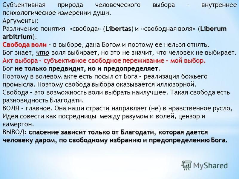 Субъективная природа человеческого выбора - внутреннее психологическое измерении души. Аргументы: LibertasLiberum arbitrium Различение понятия «свобода» (Libertas) и «свободная воля» (Liberum arbitrium). Cвобода воли Cвобода воли – в выборе, дана Бог