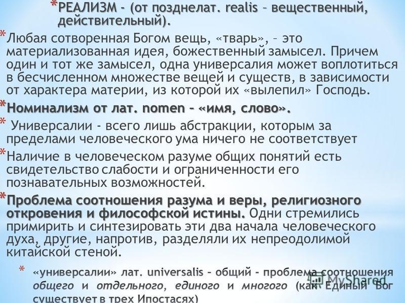 * РЕАЛИЗМ - (от позднелат. realis – вещественный, действительный). * Любая сотворенная Богом вещь, «тварь», – это материализованная идея, божественный замысел. Причем один и тот же замысел, одна универсалия может воплотиться в бесчисленном множестве