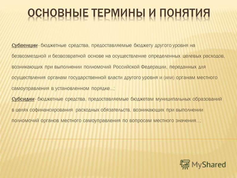 Субвенции - бюджетные средства, предоставляемые бюджету другого уровня на безвозмездной и безвозвратной основе на осуществление определенных целевых расходов, возникающих при выполнении полномочий Российской Федерации, переданных для осуществления ор
