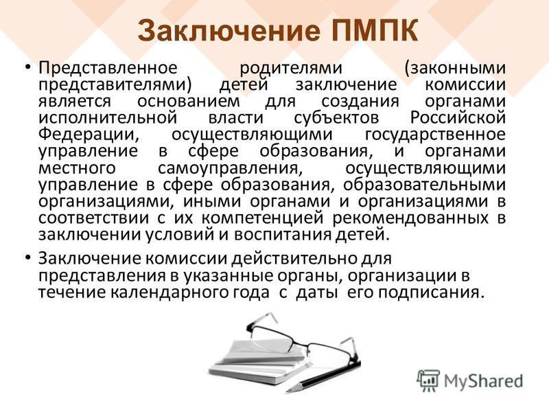 Заключение ПМПК Представленное родителями (законными представителями) детей заключение комиссии является основанием для создания органами исполнительной власти субъектов Российской Федерации, осуществляющими государственное управление в сфере образов