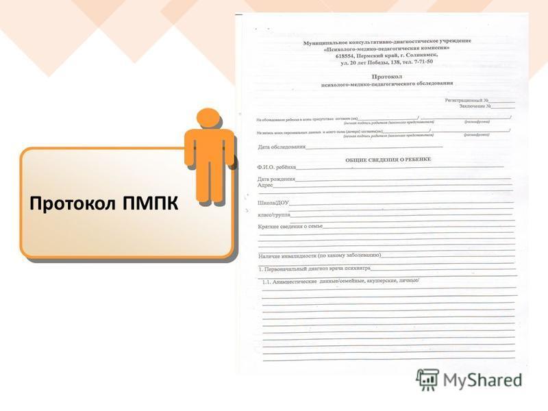 Протокол ПМПК