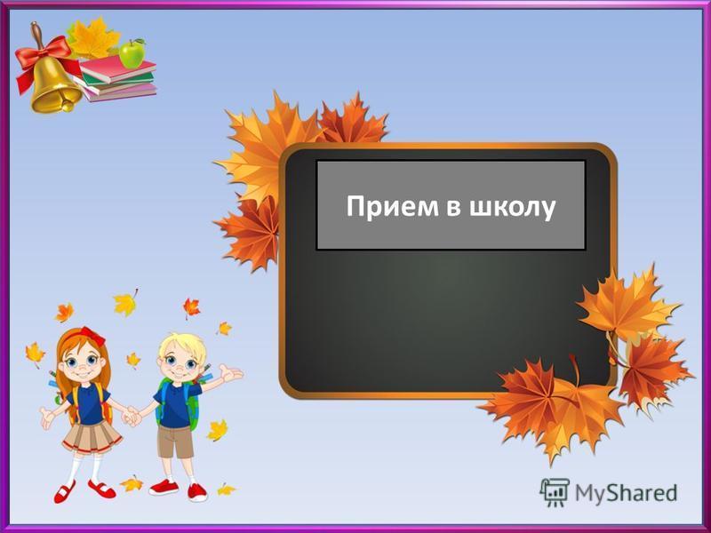 Прием в школу
