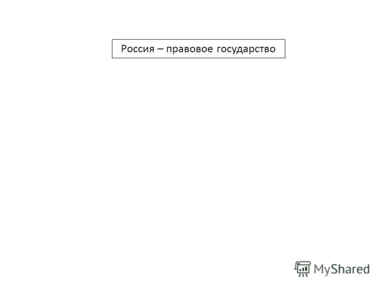 Россия – правовое государство