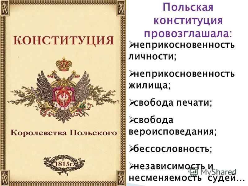 Польская конституция провозглашала: неприкосновенность личности; неприкосновенность жилища; свобода печати; свобода вероисповедания; бессословность; независимость и несменяемость судей…