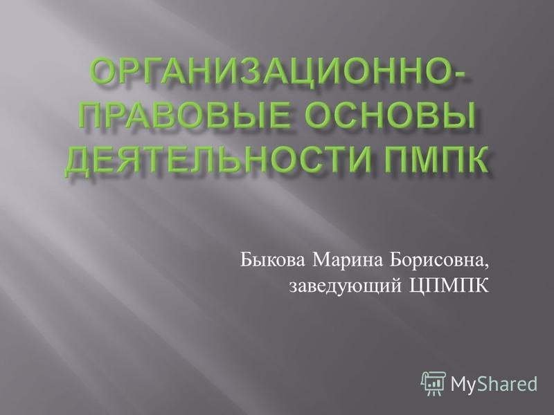 Быкова Марина Борисовна, заведующий ЦПМПК