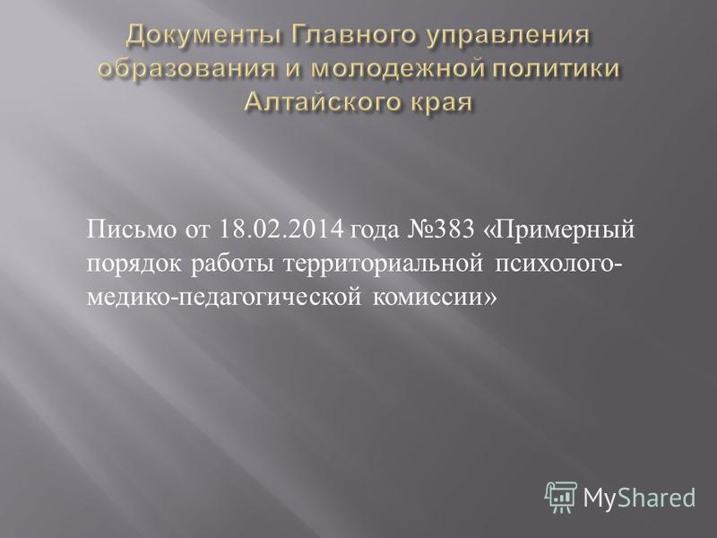 Письмо от 18.02.2014 года 383 « Примерный порядок работы территориальной психолого - медико - педагогической комиссии »