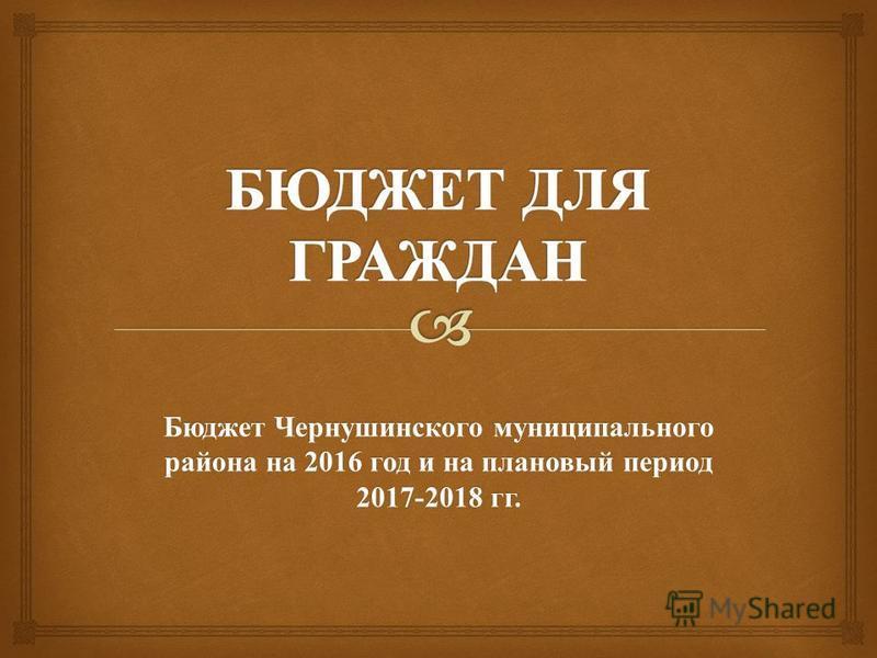 Бюджет Чернушинского муниципального района на 2016 год и на плановый период 2017-2018 гг.