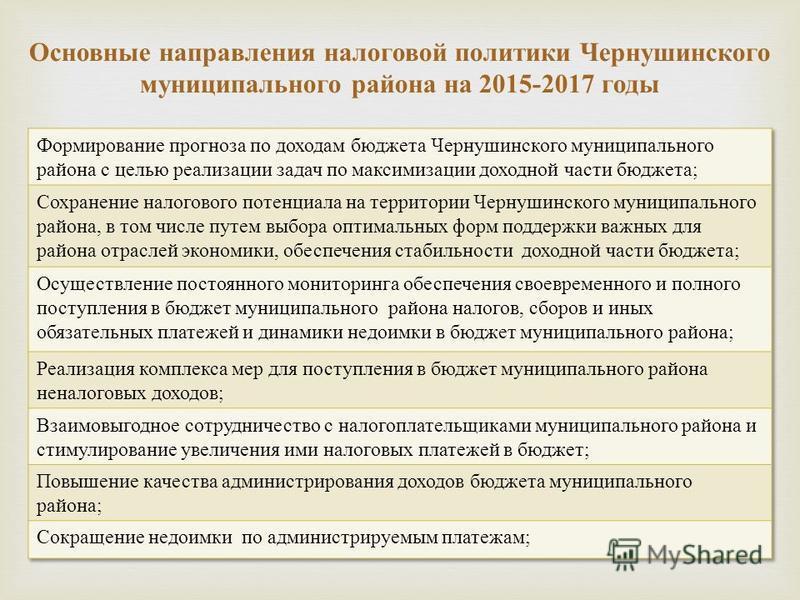Основные направления налоговой политики Чернушинского муниципального района на 2015-2017 годы